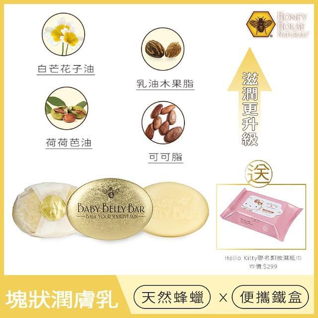 【Honey House 漢妮小蜂蜜】黃金潤膚Bar(1.7oz)