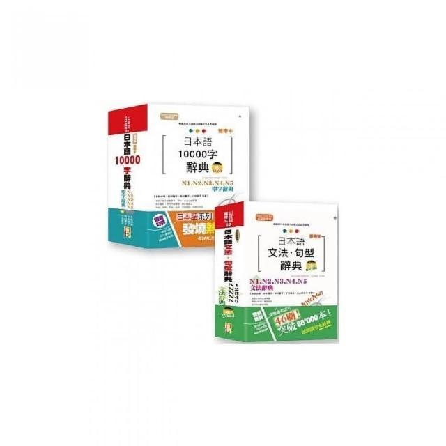 攜帶本 日本語文法及單字辭典套書:攜帶本 新制對應版 日本語文法☆句型辭典 熱銷套書(50K+DVD)