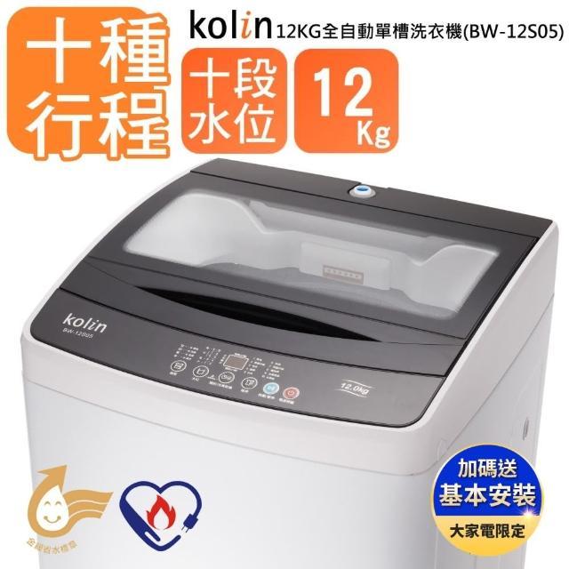 【Kolin 歌林】12公斤單槽全自動洗衣機BW-12S05(贈基本運送/安裝+舊機回收)