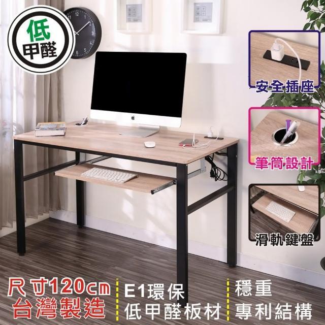 【BuyJM】低甲醛漂流木120公分附插座單鍵盤工作桌(電腦桌)