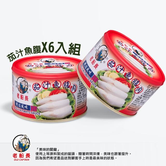 【老船長】茄汁魚腹肉230g-6入組(鯖魚罐頭)