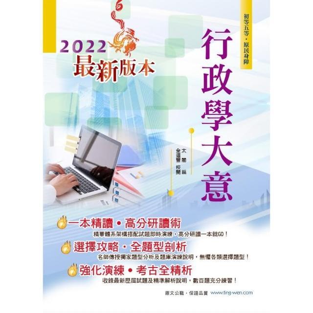 2022年初等五等【行政學大意】(全新升級改版.完整考點掃描)(23版)