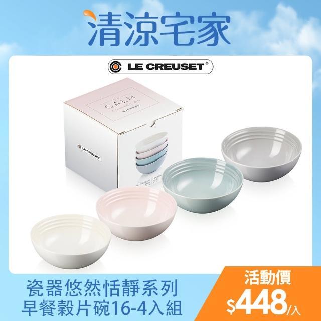【Le Creuset】瓷器悠然恬靜系列早餐穀片碗16cm-4入(蛋白霜/貝殼粉/海洋之花/迷霧灰)