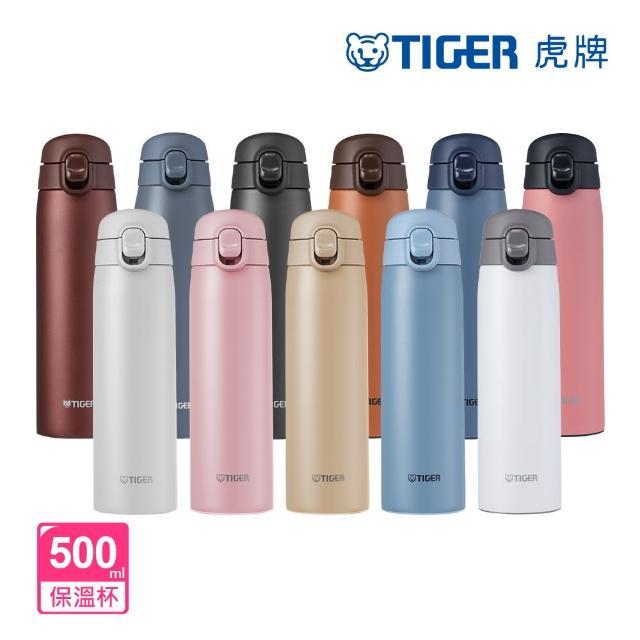 【TIGER 虎牌】夢重力超輕量彈蓋不鏽鋼保溫杯 500ml(MCT-T050)