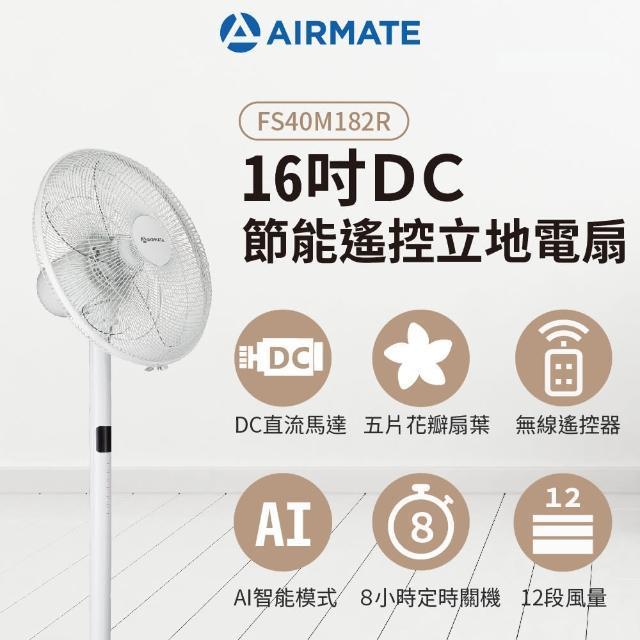 【MOMO獨家-AIRMATE 艾美特】16吋DC節能遙控立地電扇FS40M182R(固定高度免彎腰)