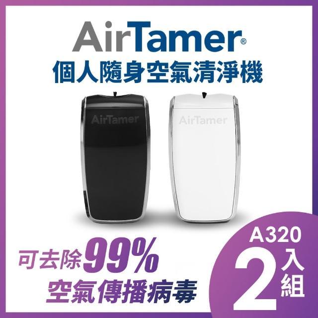【AirTamer】雙入組-AirTamer A320S個人隨身負離子空氣清淨機(☆黑白兩色可選)