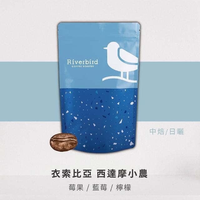 【江鳥咖啡】半磅豆 衣索比亞 西達摩小農(225g*1包)