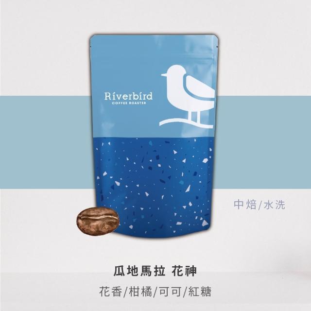 【江鳥咖啡】瓜地馬拉 安提瓜 花神 貝拉卡摩娜 特規版 半磅(225g*1包)