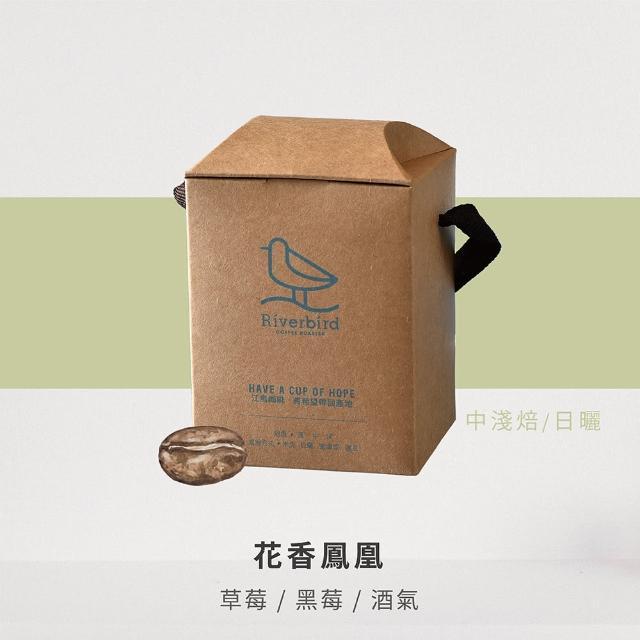 【江鳥咖啡】花香鳳凰 江鳥配方豆 濾掛式(10入/盒)