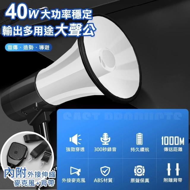 【WIDE VIEW】40W大功率穩定輸出多用途大聲公(K17)