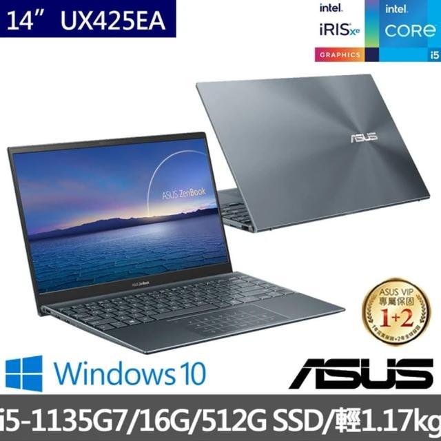 【ASUS 華碩】ZenBook UX425EA 14吋輕薄筆電-綠松灰(i5-1135G7/16G/512G PCIE SSD/Win10)