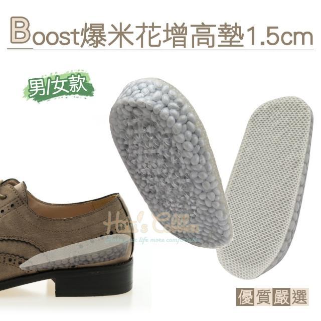 【糊塗鞋匠】B54 Boost爆米花增高墊1.5cm(2雙)
