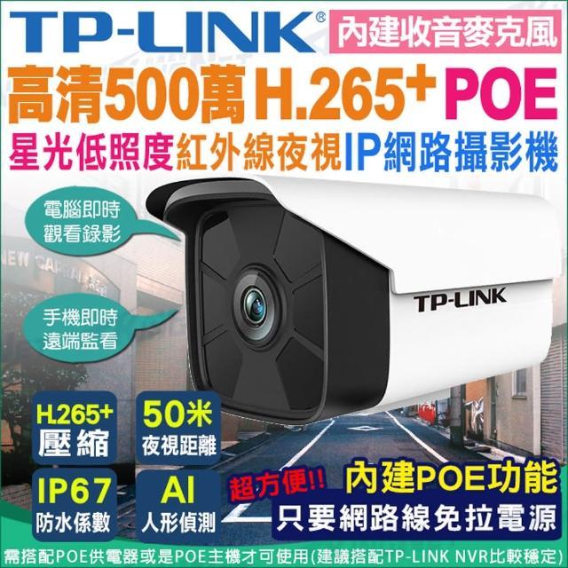 【KINGNET】監視器 網路攝影機 500萬 5MP 五百萬 防水槍型 POE供電(TP-LINK 安防監控設備)