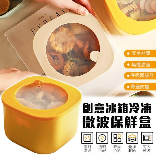 【EZlife】創意冰箱冷凍微波保鮮盒-2L(贈叉匙)