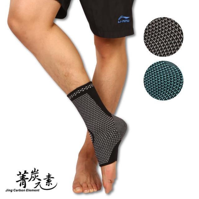 【菁炭元素】超彈力透氣減震舒適運動護踝(2件)