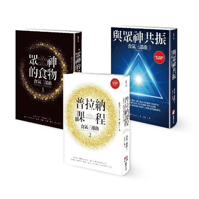 (三冊):眾神的食物+普拉納課程+與眾神共振(隨書附贈:普拉納滋養靜心導引MP3)