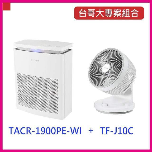 【TATUNG 大同】智能清淨機+3D氣旋9吋循環扇(TACR-1900PE-WI+TF-J10C)