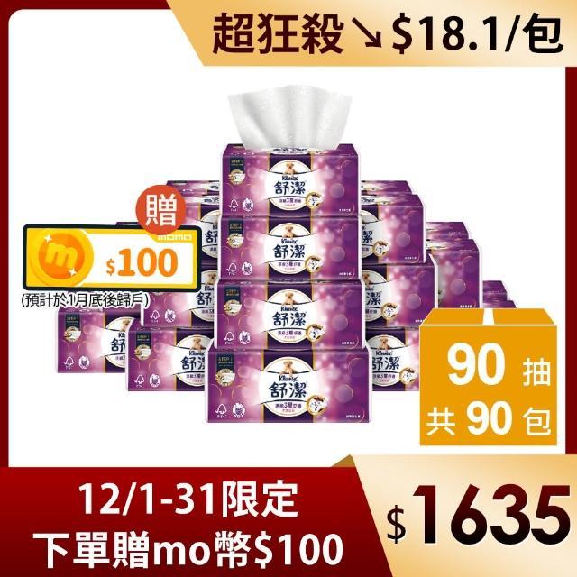 【Kleenex 舒潔】頂級三層舒適竹炭萃取抽取衛生紙 90抽x30包x3箱
