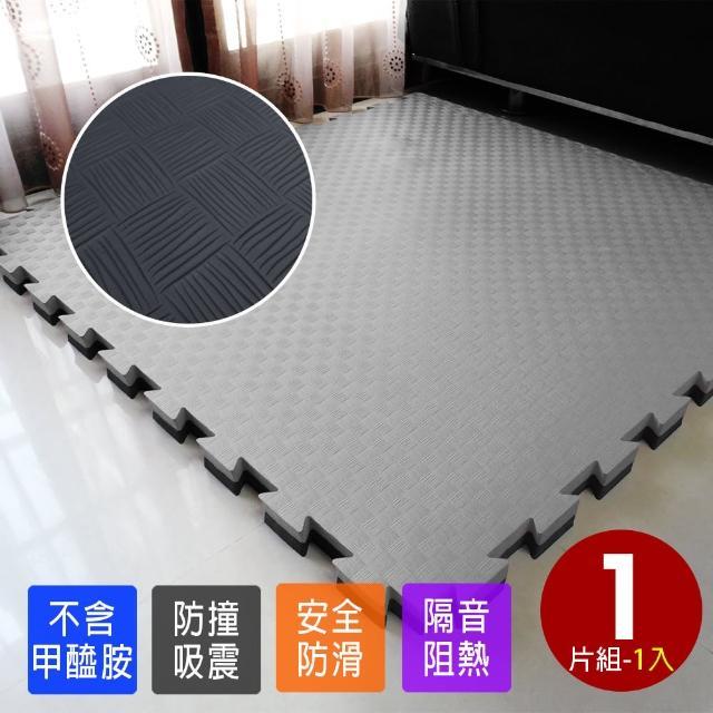 【Abuns】百大厚2CM黑灰雙色編織紋運動地墊104.5*104.5CM(1片裝)