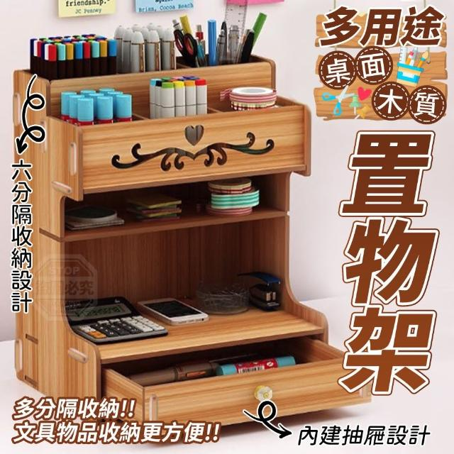 【你會買】多用途桌面木質置物架x2組(文具置物 化妝品 收納 分格)