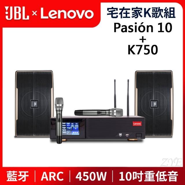 【Lenovo】數位多功能卡拉ok擴大機+JBL 10吋 專業級卡拉ok喇叭(K750+Pasion 10)