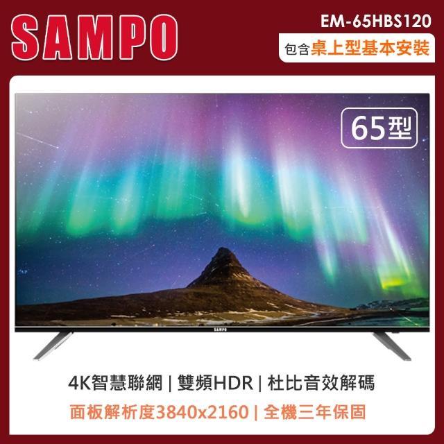 【SAMPO 聲寶】送風扇★65型4K UHD聯網液晶顯示器(EM-65HBS120)