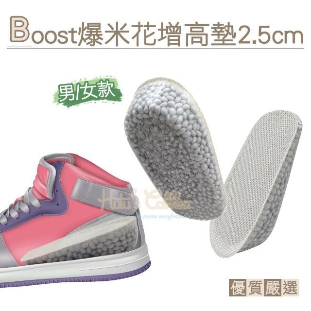 【糊塗鞋匠】B55 Boost爆米花增高墊2.5cm(2雙)