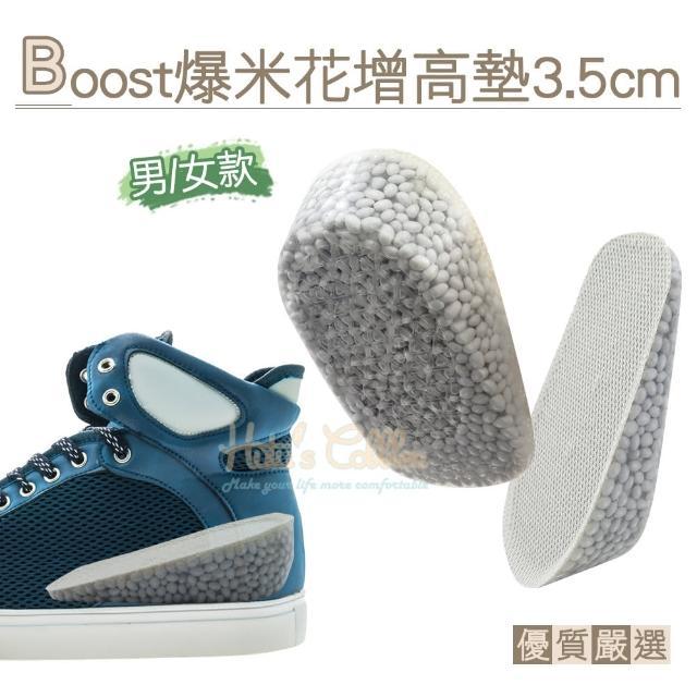 【糊塗鞋匠】B56 Boost爆米花增高墊3.5cm(2雙)