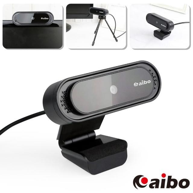 【aibo】DL2 高清隨插即用 USB視訊網路攝影機(內建麥克風)