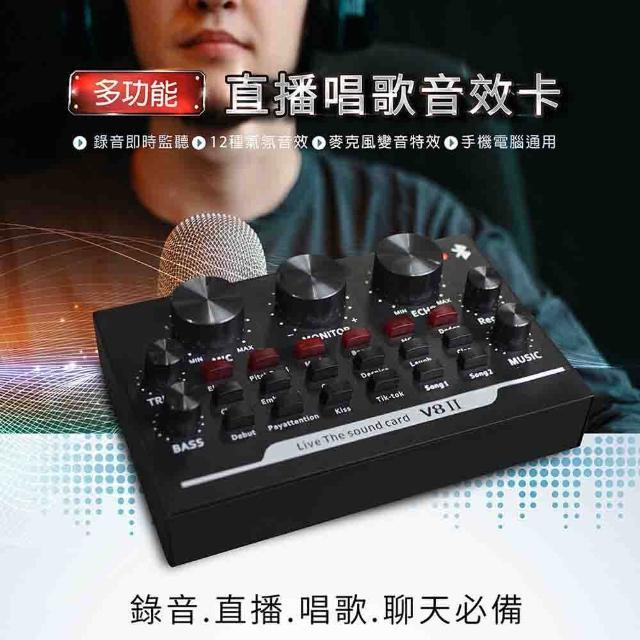 多功能直播唱歌音效卡(12種氣氛音效 麥克風變音特效 支援即時監聽 手機電腦通用)