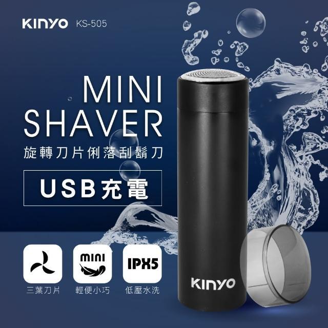 【KINYO】旋轉刀片俐落刮鬍刀(KS-505)