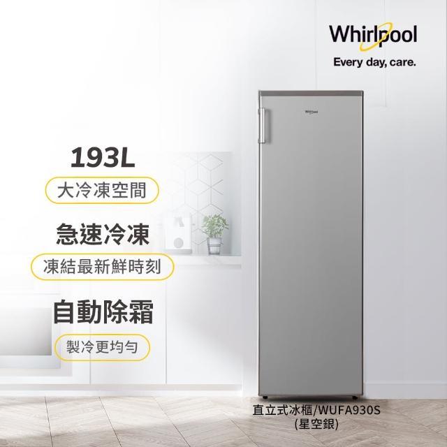 【Whirlpool 惠而浦】193L◆自動除霜直立式冰櫃(WUFA930S)