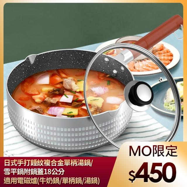 【ENNE】日式手打錘紋複合金單柄湯鍋/雪平鍋附鍋蓋18公分-適用電磁爐(牛奶鍋/單柄鍋/湯鍋)