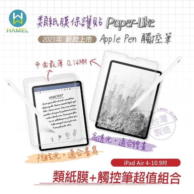 【HAMEL】iPad Air 4-10.9 吋 PaperLike 類紙膜防眩光螢幕保護貼+Apple Pen觸控筆 蘋果白(超值組合)