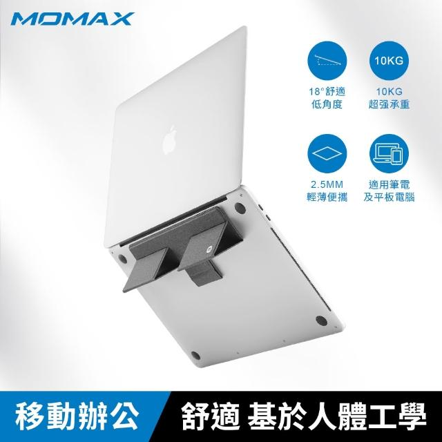 【Momax】Fold stand 隨行電腦支架