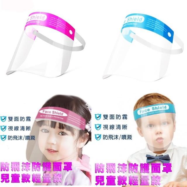 防飛沫防護面罩兒童輕量款(四入組)