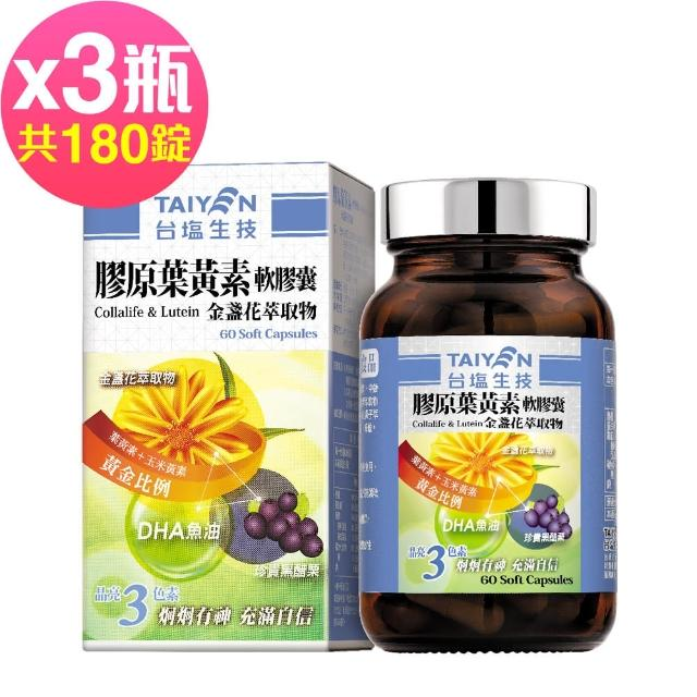 【台鹽生技】膠原葉黃素軟膠囊(60粒x3瓶)