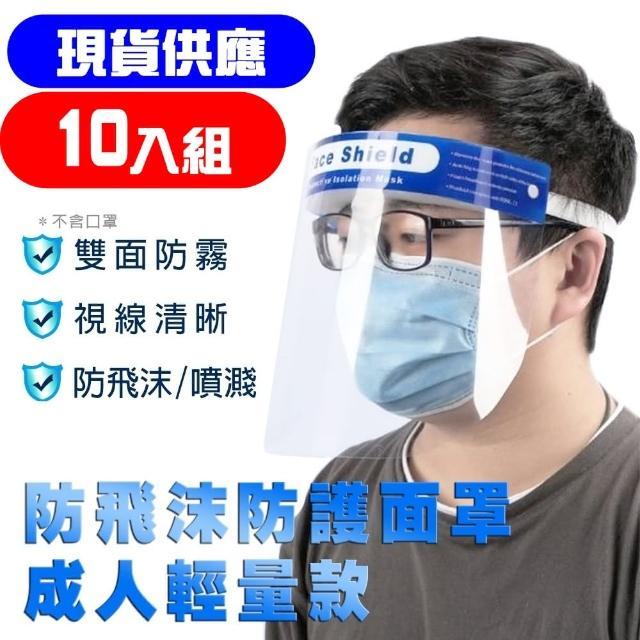 防飛沫防護面罩成人輕量款(10入組)