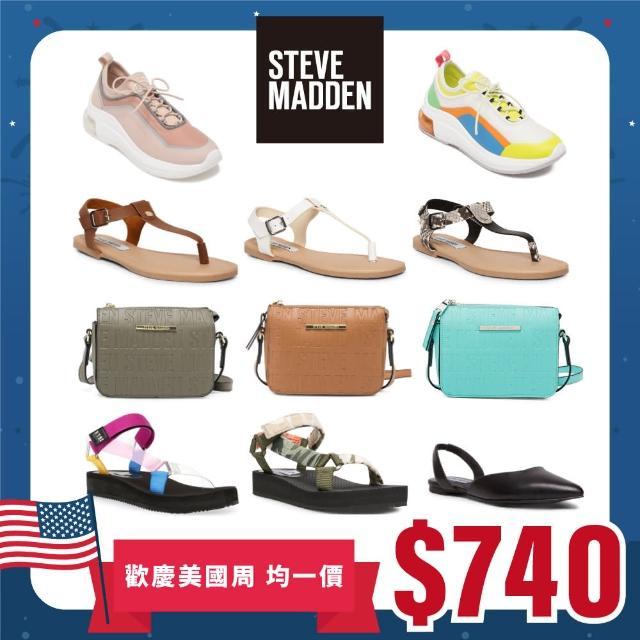 【STEVE MADDEN】美國周限時經典熱銷鞋款(11款任選均一價)