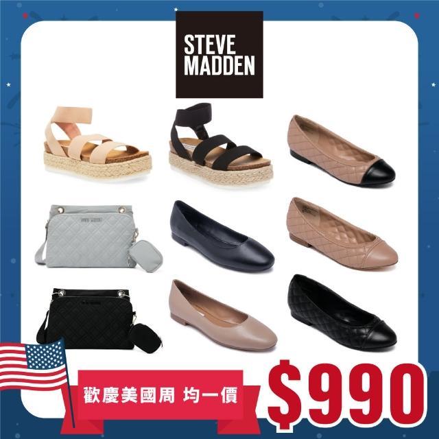 【STEVE MADDEN】美國周限時經典熱銷鞋款(10款任選均一價)
