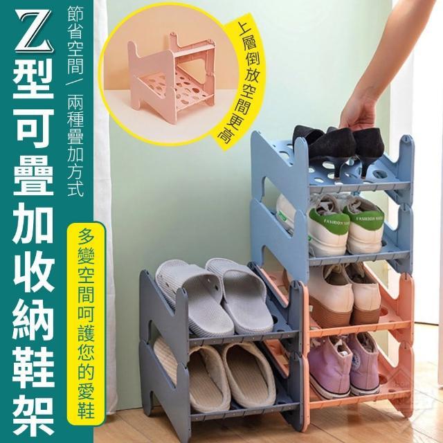 【你會買】節省空間可疊加Z型收納鞋架x6組(鞋架 收納 置物 宿舍 玄關 簡易安裝)