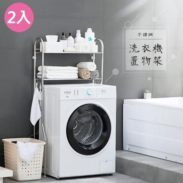 不銹鋼多功能落地收納架 洗衣機置物架(收納架 洗衣機架 雜物架 馬桶架-二層2入)