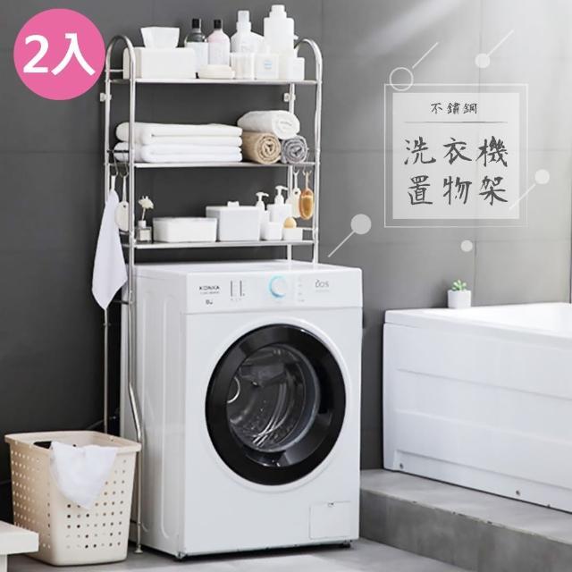 不銹鋼多功能落地收納架 洗衣機置物架(收納架 洗衣機架 雜物架 馬桶架-三層2入)