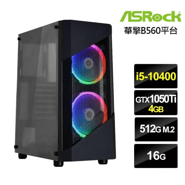 【華擎平台】i5六核{天馬勇士}GTX1050Ti獨顯電玩機(i5-10400/16G/512G_SSD/GTX1050Ti-4G)
