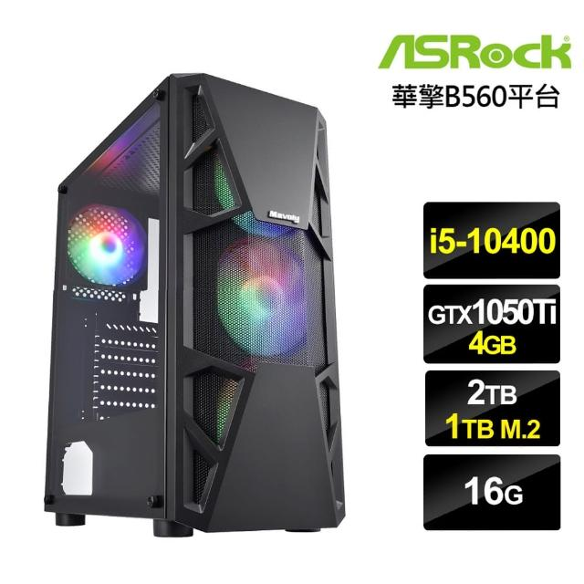 【華擎平台】i5六核{天馬戰狼}GTX1050Ti獨顯電玩機(i5-10400/16G/2T/1TB_SSD/GTX1050Ti-4G)