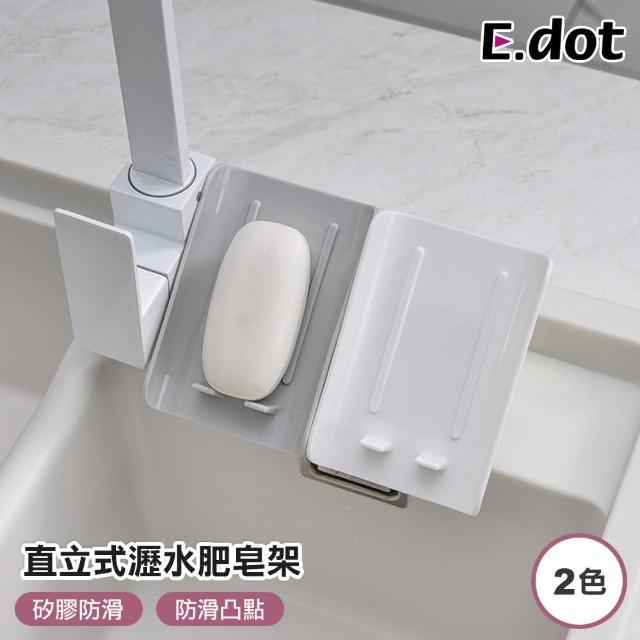 【E.dot】直立式瀝水肥皂架/菜瓜布架