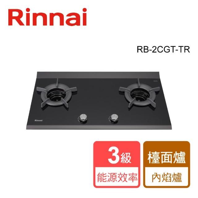 【林內】RB-2CGT-TR 二口內焰定時檯面爐(花蓮台東含基本安裝)
