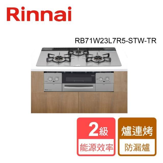 【林內】RB71W23L7R5-STW-TR 如意烤嵌入式防漏三口爐+小烤箱_銀(花蓮台東基本安裝)
