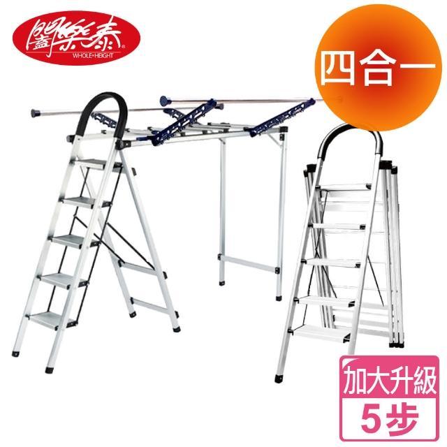 【闔樂泰】全新萬用變形曬衣架-加大組-黑5步(梯架 / 登高梯 / 工作梯)