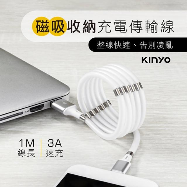 【KINYO】Micro USB磁吸收納充電傳輸線1M(Micro USB充電傳輸線1M)